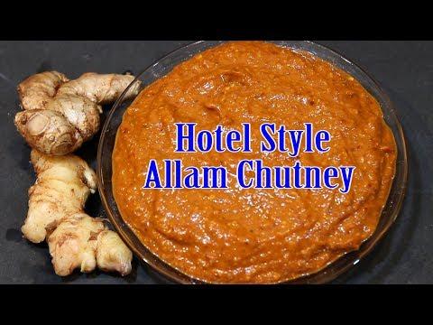 Hotel Style Tasty Allam Chutney |  Side Dish For Idli Dosa Upma