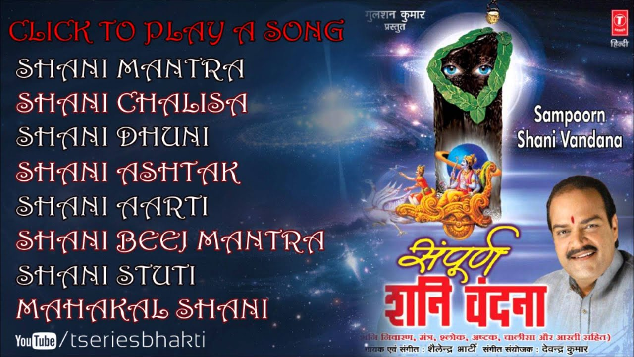 sampoorna shani vandana shailendra bhartti audio song juke box youtube
