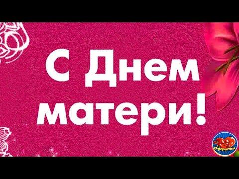🌹 Очень красивое поздравление с Днём Матери! 🌹 Видео-открытка на День Мамы, Песня