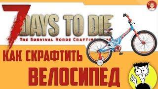 7 Days to Die ► КАК СДЕЛАТЬ ВЕЛОСИПЕД. 17 Альфа. How to craft bicycle.