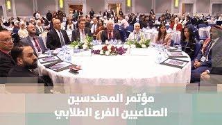 مؤتمر المهندسين الصناعيين الفرع الطلابي