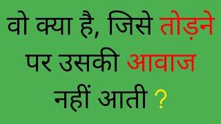 Bujho To Jane Paheliyan | Funny Paheliyan | Hindi Paheliyan | Dimagi Paheli