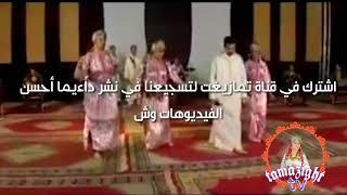 سهرة الفنان الحسين امراكشي