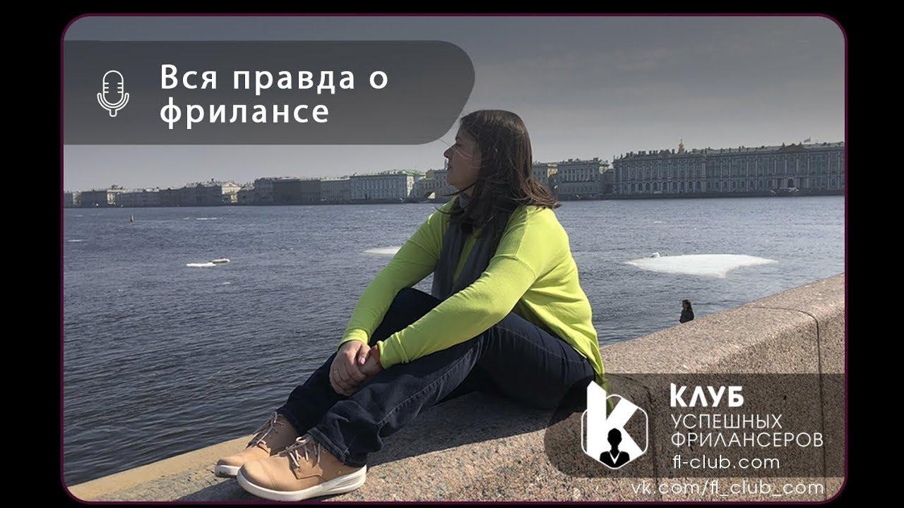 Фриланс вся правда работа для фотографа в москве фриланс
