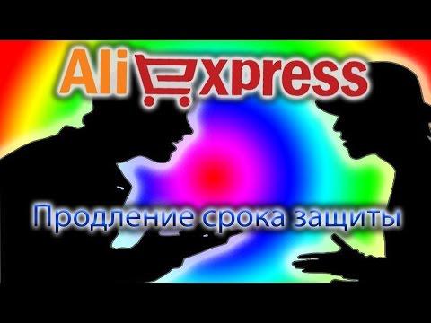 Aliexpress  продление срока защиты покупателя и отмена спора