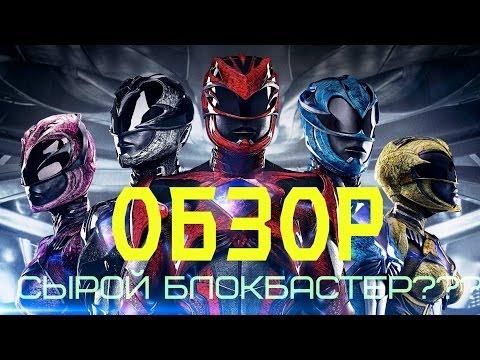 Могучие рейнджеры / Power Rangers (2017/WEBRip) 1080р