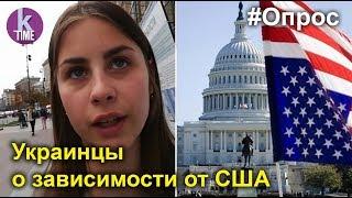 США влияют на Украину? Опрос ко Дню независимости Штатов