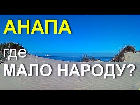 АНАПА 🌞 ЧИСТОЕ МОРЕ и МАЛО НАРОДА, барханы (пляж у пансионата 'Кристалл'), 6 июня 2017 г.