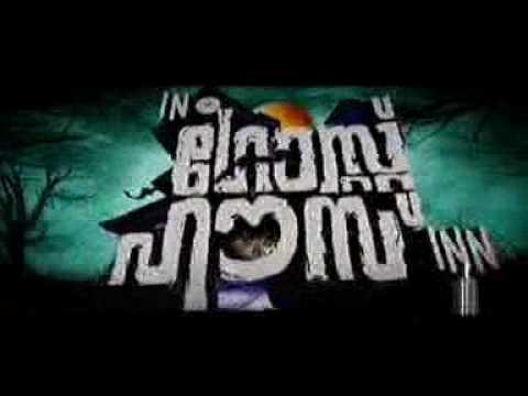 In Ghost House Inn -MALAYALAM FILM |...