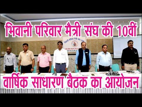 भिवानी परिवार मैत्री संघ की 10वीं वार्षिक साधारण बैठक का आयोजन