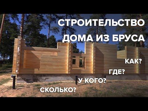 Строительство от договора до готового дома | Палекс-Строй - дома из клееного бруса