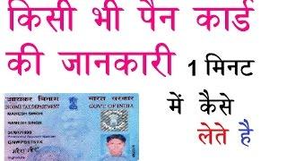 how to take full informetion of PAN card