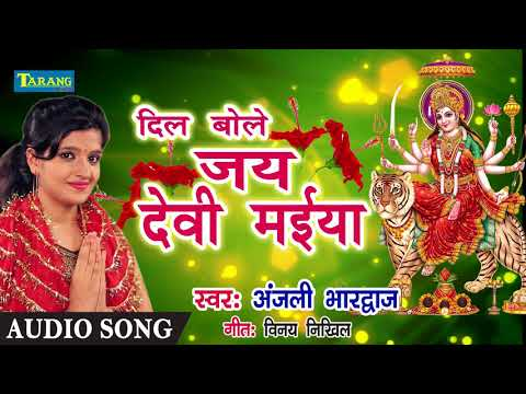 अंजलि भारद्वाज -देवी गीत -दिल बोले जय देवी मईया -Anjali Bhardwaj New bhakti song