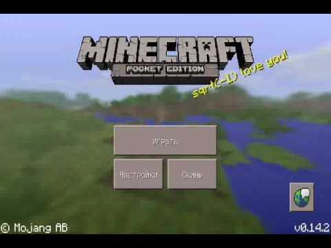 Сервер майнкрафт пе 0.14.3 с мини играми. - YouTube