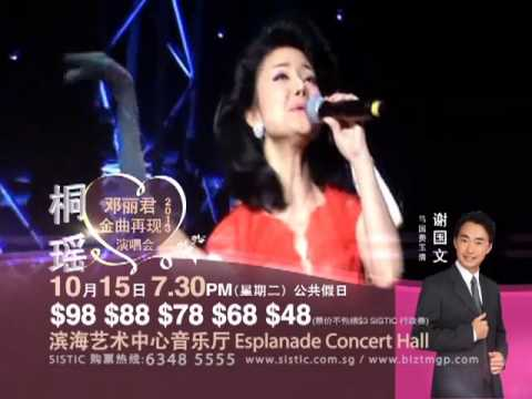 Tong Yao -- Best Of Teresa Teng 2013 桐瑶 - 邓丽君金曲再现2013演唱会
