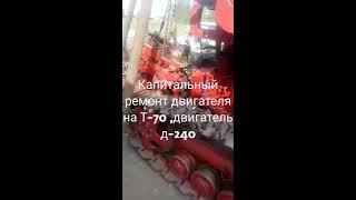 Кап ремонт двигателя на КтЗ т-70,двигатель д-240 , и крепление для второй лопаты...