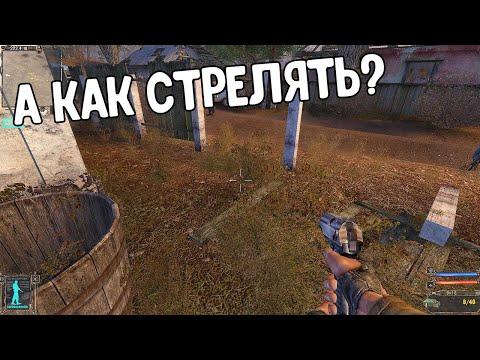 Моя мама играет в STALKER Тень Чернобыля