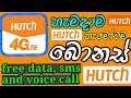 #Hutch daily bones #free  data, sms and voice call offer active all 078/072  sinhala 🇱🇰 situmalli