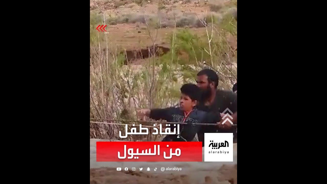 مشهد يحبس الأنفاس لإنقاذ طفل جزائري كادت أن تجرفه السيول  - نشر قبل 3 ساعة
