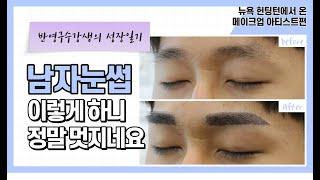 반영구 남자눈썹문신으로 양악수술 효과 내기 / 피부 메…