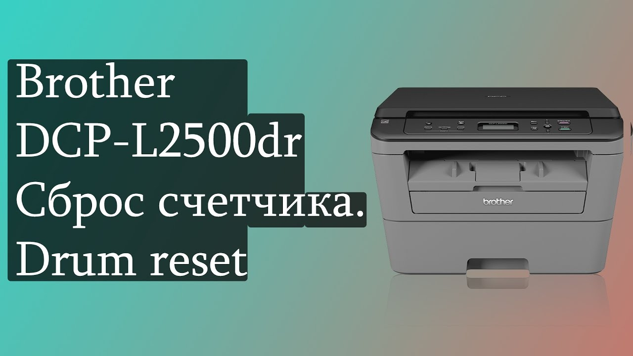 BROTHER DCP-L2500DR PRINTER WINDOWS XP DRIVER DOWNLOAD