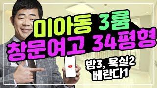 강북구 미아동 히람팰리스 / 실평수 34평형(3룸)