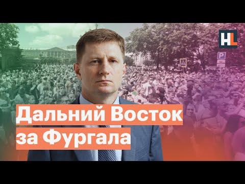 Путин против Фургала: