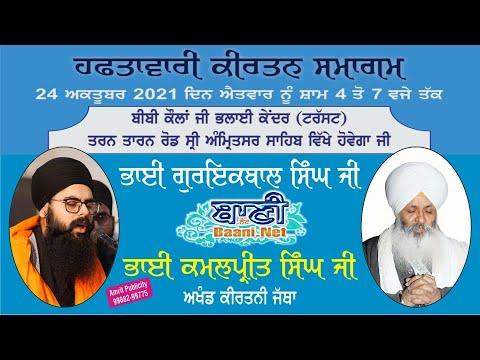 Exclusive-Live-Bhai-Guriqbal-Singh-Ji-Bibi-Kaulan-Ji-Amritsar-24-October-2021