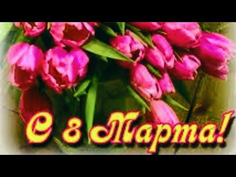 Красивое поздравление с 8 марта. 8 МАРТА Поздравление. Красивая Открытка с 8 марта. Женский день