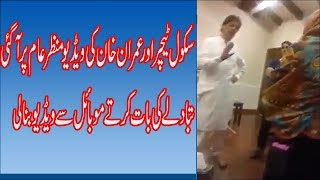 Mobile Video of Imran Khan with School Teacher Leaked Video