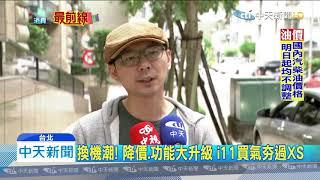 20191103中天新聞 換機潮! iPhone11全系列大賣 官網缺貨須等候
