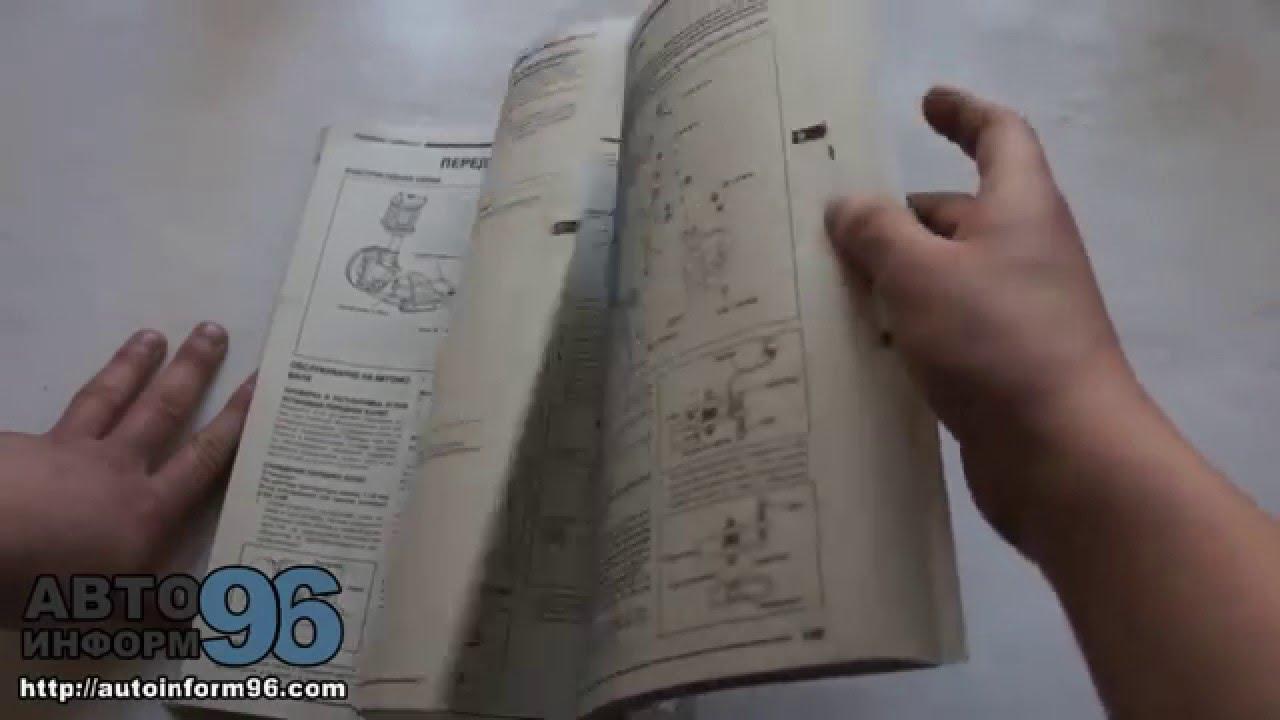 Книга по ремонту Мицубиси Лансер 10 (Mitsubishi Lancer X ...