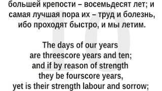 Уроки английского. Упражнение 3W. Псалом 89. 1 русский + 2 английскиx