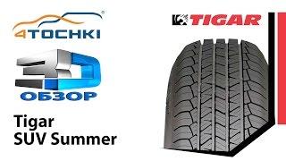 3D-Обзор шины Tigar Suv Summer на 4 точки. Шины и диски 4точки - Wheels & Tyres 4tochki(3D-Обзор шины Tigar Suv Summer на 4 точки. Шины и диски 4точки - Wheels & Tyres 4tochki Сайт: http://www.4tochki.ru/ ВКонтакте: http://vk.com/4tochki_c., 2016-02-08T14:09:11.000Z)