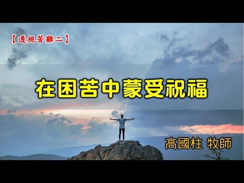 2021/06/13 高雄基督之家主日信息-透視苦難(二)在困苦中蒙受祝福