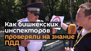 Не буду отвечать! — как бишкекских инспекторов проверяли на знание ПДД. Видео