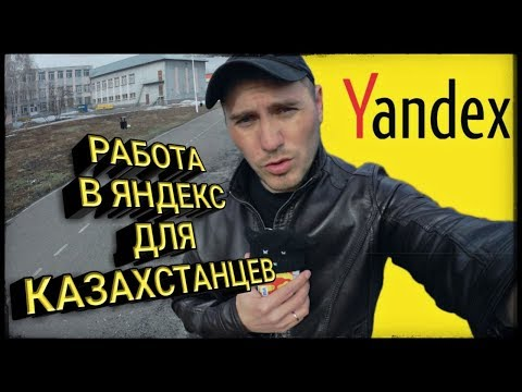 РЕАЛЬНЫЙ ЗАРАБОТОК ДЛЯ КАЗАХСТАНЦЕВ В ЯНДЕКСЕ