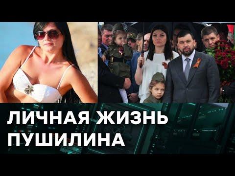 Женщины Дениса Пушилина