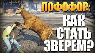 GTA 5 - Как Играть за Животных? (Лофофоры) #3