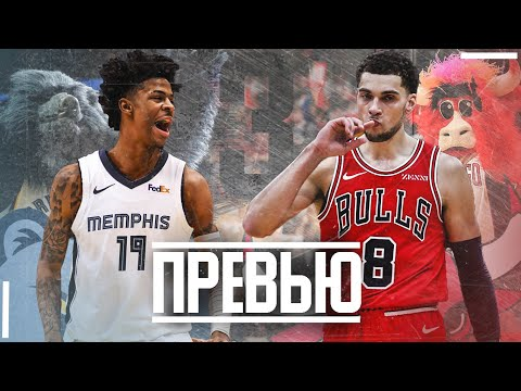 |ПРЕВЬЮ СЕЗОНА| MEMPHIS GRIZZLIES — CHICAGO BULLS