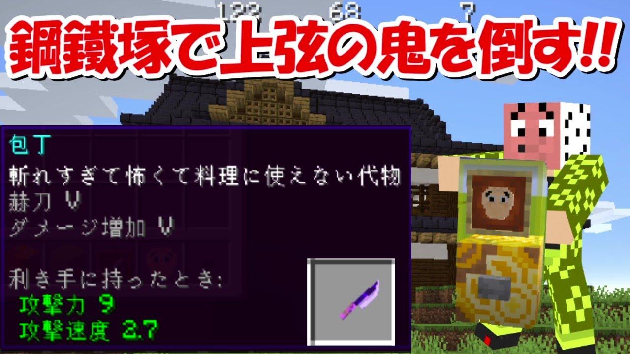 【Minecraft】高純度の鉱石で強くなる鋼鐵塚を最強にして上弦の鬼を倒すサバイバル!!-DEMON SLAYER Kimetsu no Yaiba-