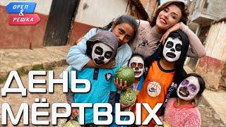 День мертвых (Мексика). Орёл и Решка. Чудеса света (eng, rus sub)