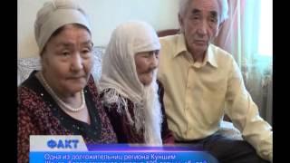 100-летняя актюбинка гадает на бобах и...