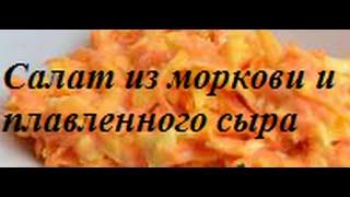 Салат из моркови с чесноком и плавленым сыром. Очень ВКУСНО!
