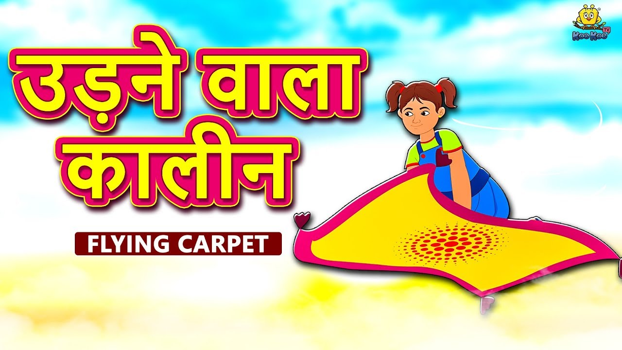 उड़ने वाला कालीन - Hindi Kahaniya for Kids | Stories for Kids | Moral  Stories | Koo Koo TV Hindi