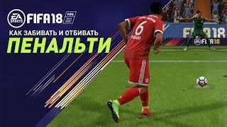 ЛАЙФХАК | КАК ЗАБИВАТЬ ЛЮБЫЕ ШТРАФНЫЕ | НАКЛБОЛ | FIFA MOBILE 18