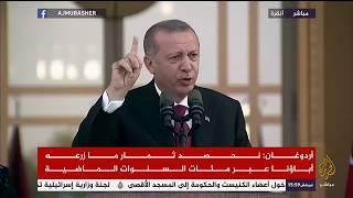 كلمة للرئيس التركي رجب طيب أردوغان خلال مراسم تنصيبه في ظل الإنتقال للنظام الرئيسي