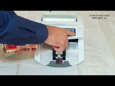 ברצינות מכונה לספירת שטרות דגם 284T - YouTube MJ-73