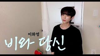 이무진 (Lee Mujin) - 비와 당신 (Rain and You) cover by 화영이   슬기로운 의사생활2 OST