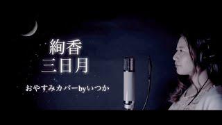 原曲/歌・作詞:絢香 作曲:絢香・西尾芳彦 #おやすみ #睡眠 #おやすみカバー 今の状況下で、不安で眠れない人もいるかもしれません。...